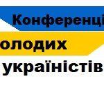 реєстрація на міжнародну наукову конференцію молодих україністів і дослідників східної слов'янщини