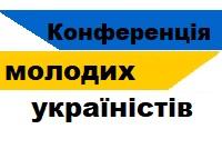 Триває реєстрація на міжнародну наукову конференцію молодих україністів
