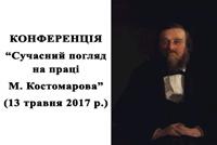 """Конференція """"Сучасний погляд на праці М. І. Костомарова"""""""