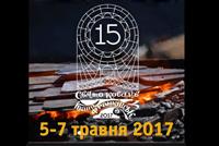 Міжнародний фестиваль ковальського мистецтва