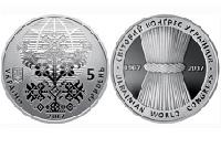 26 грудня НБУ вводить в обіг пам'ятну монету присвячену СКУ