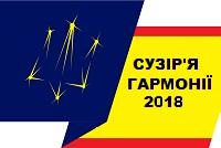 """Міжнародний фестиваль-конкурс """"Сузір'я гармонії 2018"""""""