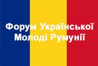 Форум Української молоді Румунії