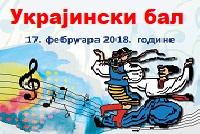 В сербській Кулі відбудеться український традиційний бал