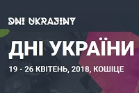 Дні України 2018