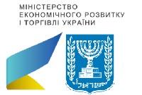 Міністерство економічного розвитку і торгівлі України хоче створити зони вільної торгівлі з державою Ізраель