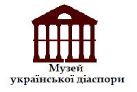 Музей української діаспори поповнює фонди