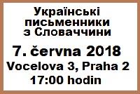Українські письменники з Словаччини