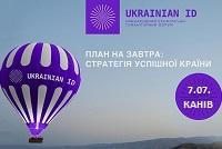 Економічно-гуманітарний форум