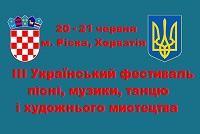 Українські солоспіви у Рієці