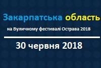 Український фестиваль