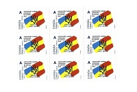 Сумівська поштова марка