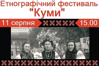 """Етнографічний фестиваль """"Куми"""""""