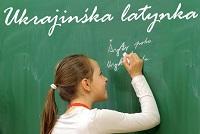 """V Міжнародна конференція """"Українська мова у світі"""""""