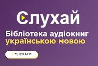 З'явилася онлайн-бібліотека аудіокнижок класичної української прози та поезії