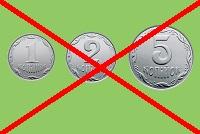В Україні вилучають з обігу дрібні монети