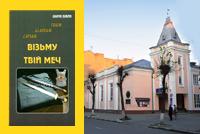 """Презентація нової книги Дарії Бібик """"Візьму твій меч"""""""
