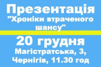 """В Чернігові відбудеться презентація нової книжки Сєргєя Карася """"Хроніки втраченого шансу"""""""