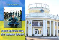"""Презентація нової книжки Сєргєя Карася """"Хроніки втраченого шансу"""""""