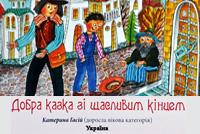 Українці з Будапешту приєдналися до благодійного книжкового ярмарку