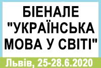 """Скасовано біенале """"Українська мова у світі"""""""