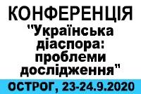 """Триває реєстрація на конференцію """"Українська діаспора: проблеми дослідження"""""""