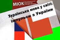 МІОК у Львові запрошує до участі в панельній дискусії