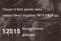 В Україні створили базу даних вояків УГА та УНР