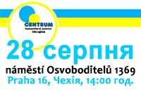 В Чехії відкриють центр гуманітарної допомоги Україні