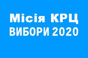 """Міжнародна неурядова організація """"Координаційний ресурсний центр"""" запрошує всіх громадян України прийти на виборчі дільниці"""