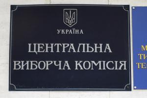 Уточнений протокол про підсумки голосування на виборчому регіоні N9 доставили в ЦВК