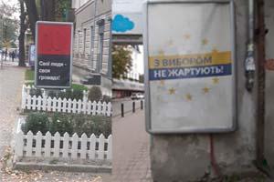 Міжнародні спостерігачі від КРЦ фіксують у Івано-Франківську агітацію в день тиші
