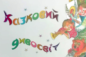 У Будапешті видали україномовну книжку шрифтом Брайля