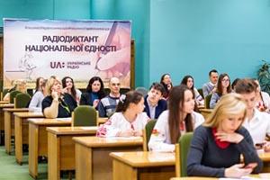 Українців за кордоном запрошують на Всеукраїнський радіодиктант національної єдності
