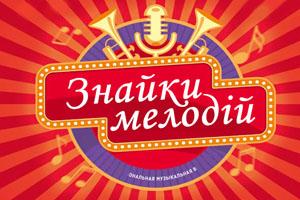 """Українська команда виборола 2 місце у грі """"Знайки мелодій"""""""