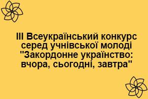 """Конкурс """"Закордонне українство: вчора, сьогодні, завтра"""""""