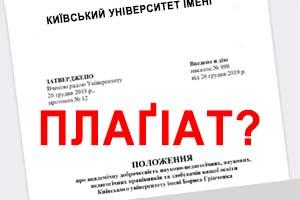 Віктор Громовий: Приклад доброчесності, або як вкрасти положення про запобігання плаґіату