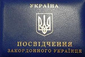 "Zakon Ukraïny ""Pro pravovyj status zakordonnych ukraïnciv"""