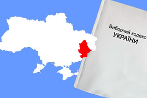 У виборчому регіоні N5, що в Донецькій області виявлені порушення