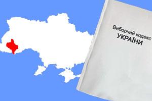 """Міжнародна місія КРЦ: """"Двійники"""" кандидатів довиборів в український парламент набрали 499 голосів"""