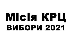 КРЦ запрошує приєднатися до Міжнародної місії КРЦ зі спостереження за виборами в Україні