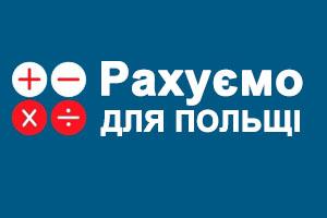 Українців Польщі запрошують приєднатися до Національного підрахунку 2021