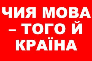 Максим Лободзінський: Чому, в своїй країні, приходячи в магазин, сідаючи в таксі, дивлячись ТБ я зобов'язаний розуміти чиюсь мову?