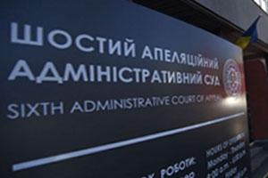 Шостий апеляційний адміністративний суд дійшов висновку про відсутність бездіяльності Центральної Виборчої Комісії