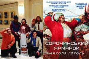 Ярослав Копельчук: Сорочинський ярмарок в Москві