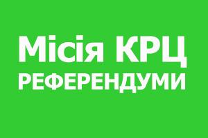 ЦВК акредитувала міжнародних спостерігачів від Координаційного Ресурсного Центру, які єдині здійснюють спостереження за всіма всеукраїнськими референдуми
