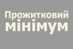 Прожитковий мінімум в Україні