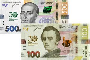 В Україні в обігу нові пам'ятні банкноти