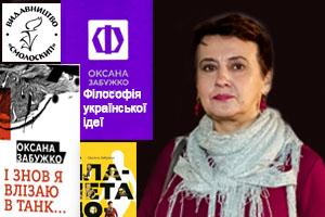 Оксана Забужко: у 1997 тих видавців, які займалися українською книжкою, на Донбас уже не пускали