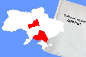 В Україні Міжнародна місія КРЦ розпочала моніторити виборчий процес за проміжними виборами